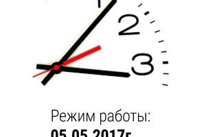 Время работы 05.05.2017г. до 14.00